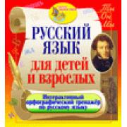 Русский язык для детей и взрослых 2.1...