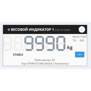 Универсальный драйвер весового терминала UniServer AUTO: WeightIndicator для 1-го весового индикатора