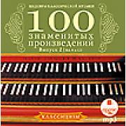 Шедевры классической музыки. Выпуск 2. Сто знаменитых произв...