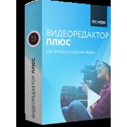 Movavi Видеоредактор Плюс для Mac 15 Персональная...