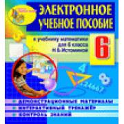 Электронное пособие по математике для 6 класса к учебнику по...