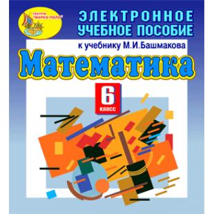 Электронное учебное пособие к учебнику математики для 6 класса М.И.Башмакова 2.1