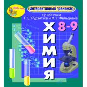 Интерактивный тренажёр к учебникам Г.Е. Рудзитиса и Ф.Г. Фел...