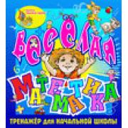 Интерактивный тренажёр для начальной школы Весёлая математик...