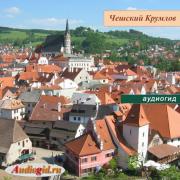 Чешский Крумлов (аудиогид серии Чехия) 1.0...