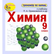 Интерактивный тренажёр по химии для 9 класса к учебнику П.А....