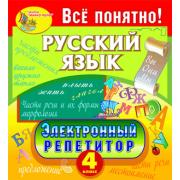 Электронный репетитор. Русский язык. 4 класс 2.1...