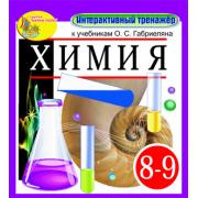 Интерактивный тренажёр к учебникам О.С. Габриеляна. Химия, 8...