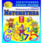 Электронное пособие по математике для 2-го класса к учебнику...