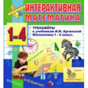 Интерактивная математика (тренажеры по математике к учебника...