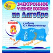 Электронное пособие для 8 класса к учебнику Ю. Н. Макарычева...