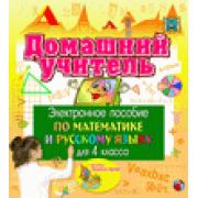Электронное пособие для 4 класса Домашний учитель 2.3...