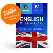 Интерактивный учебник английского языка. Уровень Intermediat...