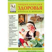 Энциклопедия здоровья Кирилла и Мефодия Изданиечетвертое...