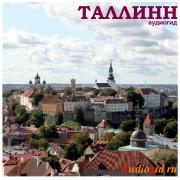 Таллинн (аудиогид) 1.0