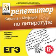 Репетитор Кирилла и Мефодия по литературе Версия 16.1.5...
