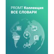 Коллекции специализированных словарей PROMT (электронная вер...