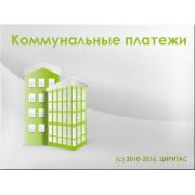 ИАС Коммунальные платежи 5.5