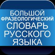 Большой фразеологический словарь русского языка для Android...