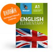 Интерактивный учебник английского языка. Уровень Elementary...