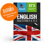 Интерактивный учебник английского языка. Подготовка к ЕГЭ...