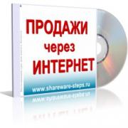 Консультации по продажам через Интернет Разовая консультация...
