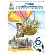 Уроки английского языка Кирилла и Мефодия. 6 класс Версия 2....