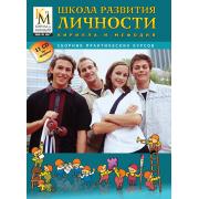 Школа развития личности Кирилла и Мефодия (сборник практичес...