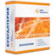 Бухгалтерия (Коробочная версия) 2.5 Стандарт...