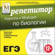 Репетитор Кирилла и Мефодия по биологии Версия 16.1.5...