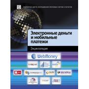 Электронные деньги и мобильные платежи. Энциклопедия 1.0...