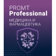 PROMT Professional Медицина и фармацевтика 19...