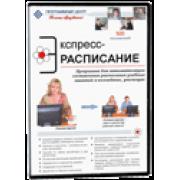 Экспресс-расписание ВУЗ 6.7.3 Мини