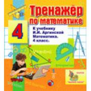 Интерактивный тренажер по математике для четвёртого класса к...