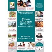 Уроки всеобщей истории Кирилла и Мефодия. Средние века Верси...