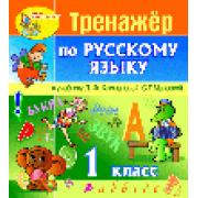 Интерактивный тренажер по русскому языку для 1-го класса к у...