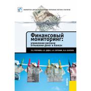 Финансовый мониторинг: управление рисками отмывания денег в ...