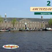 Аудиогид Амстердам-2 (серия Нидерланды) 1.0...