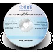 АСУ ТП Диспетчеризация подвижного ж/д состава 1.0...