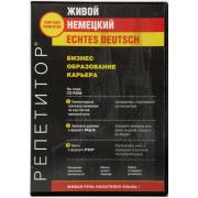 Живой Немецкий  Echtes Deutsch. Выпуск Бизнес, образование, ...