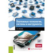 Платежные технологии: системы и инструменты 1.0...