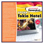 Интуитивный немецкий: уроки с Tokio Hotel...