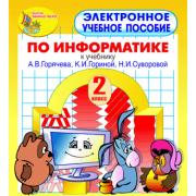 Электронное пособие по информатике для 2 класса к учебнику А...