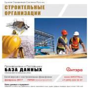 База данных: Строительные организации Февраль 2017...