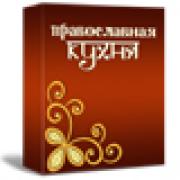 Православная кухня для постов и праздников 1.8...