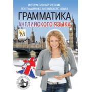 Грамматика английского языка Кирилла и Мефодия (интерактивны...
