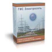 ГИС Электросеть 7.50