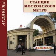 Станции Московского метро (Аудиогид) 1.0...