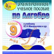Электронное пособие для 9 класса к учебнику Ю. Н. Макарычева...