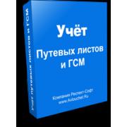 Респект: Учет путевых листов и ГСМ (Легковой транспорт) 1.0 ...
